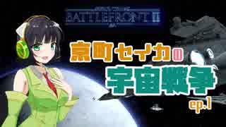 【Star Wars Battlefront II】京町セイカ