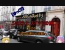 【ゆっくり】フランス パリ ショコラとス