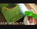 はちみつ抹茶のレアガトーショコラ【お菓