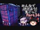 【Dead by Daylight】みんなで逃げよう!鬼ごっこ Part.14【...