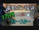 3万円電動ガン福袋 フォースター2017
