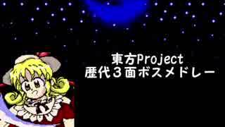 【作業用BGM】東方Project 歴代3面ボスメ