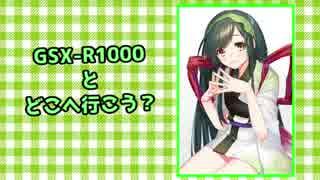 [豪雨酷道九州編]GSX-R1000とどこへ行こう?part.03[ノル]