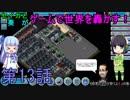セイカと葵がゲームで世界を轟かす! 第13話(終)【Mad Games Tycoon実況】
