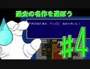 【FF3】  過去の名作を遊ぼう! part4 【