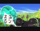 【ポケモンUSM】シスコンによるシングルレート part3 メガス...