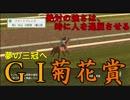 【ゆっくり実況】 #31 牝馬縛りのWinning post 8 2017 ~3冠を、獲る。絶対に~