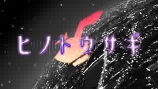 【結月ゆかり】ヒノトウサギ【オリジナル】