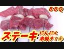 ステーキにんにく串焼き!①【1080pテスト】【BBQ修造】33-①