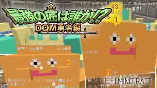 【日刊Minecraft】最強の匠は誰か!?DQM勇者編 ランク3の実力第3章【4人実況】