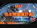 【地球防衛軍5】毎日隊員ご~のEDFご~ M37【実況】