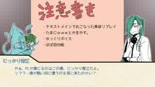【刀剣CoC】にっかり青江が拾う家言の櫛pa