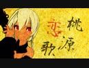 【1080p画質テスト】色んな画質で「桃源恋歌」