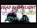【Dead By Daylight】ツンデレメグちゃんと行くPart67【ゆっくり実況】