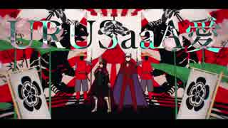 【Fate/MMD】 URUSaaA愛 【織田姉弟】