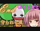 【VOICEROID実況】戦う乙女と守られる漢の行進曲【Castle Crashers】E.N.D