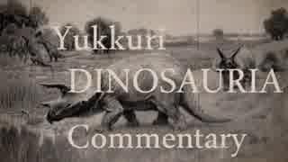 ゆっくりが恐竜を解説すんよ~ 第三十六