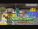 【日刊Minecraft】最強の匠は誰か!?DQM勇者編 ランク3の実力第4章【4人実況】