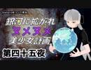 【Stellaris】銀河に拡がれヌメヌメ美少女計画 第四十五夜【ゆっくり実況】