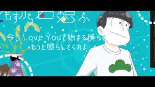 【おそ松さん人力】夜.も.す.が.ら.君.想.ふ【長男】 thumbnail