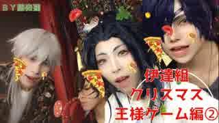 【刀剣乱舞】伊達組クリスマス・王様ゲーム②【藤森蓮】