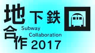 地下鉄合作2017 ~Subway Collaboration