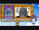 【ゆっくり紹介】遊戯王絶版カード紹介 part27