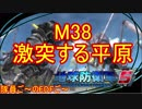【地球防衛軍5】毎日隊員ご~のEDFご~ M38【実況】