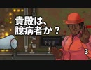 【Rimworld】ギリガンズ・ワールド Ep03【H&T自作自演】