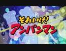 【MAD】アンパンマン×ReVision Of Sence【