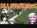 【Minecraft】VOICEROID創掘祭・綾瀞(星組)視点 Part-1【京町セイカ&結...