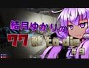 【7DTD】結月ゆかりの77秒 to die #09【α1