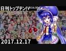 日刊トップテン!VOCALOID&something【日刊ぼかさん2017.12.17】