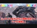 【MHW:β】ジュラトドス討伐3分59秒&ボルボロス討伐6分42秒 太刀ソロ