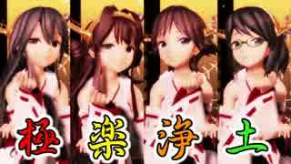 【MMD艦これ】金剛型四姉妹で「極楽浄土」