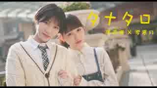【広州GNZ48 団子&つき】タナタロ 【踊っ