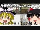 【Gorogoa】スチーム良ゲー発掘隊part4【ゆっくり実況】