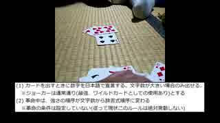 【ルール追加大富豪】いへいへわうゅじんいれまの幻 2