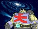 GO!GO!ブリキ大王!! -MOTTO!MOTTO! mix- 【湯のみヤマだんたぴ内焼き】