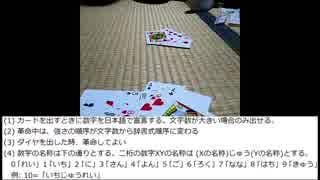 【ルール追加大富豪】いへいへわうゅじんいれまの幻 3
