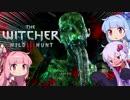 【The Witcher3】琴葉姉妹と楽しむ大人の物語 Part18-1【VOICEROID実況】
