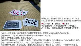【ルール追加大富豪】いへいへわうゅじんいれまの幻 4