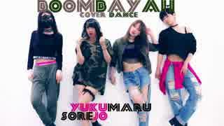 【ゆくまる】 BLACKPINK - BOOMBAYAH踊ってみた 【それ女】 thumbnail