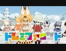 【MMD】けもフレ ドレミファロンド AviUtlプロジェクト配布
