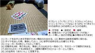 【ルール追加大富豪】いへいへわうゅじんいれまの幻 5