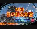 【地球防衛軍5】毎日隊員ご~のEDFご~ M39【実況】