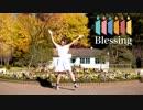 【さきそにー】Blessing 踊ってみた【きりり生誕】