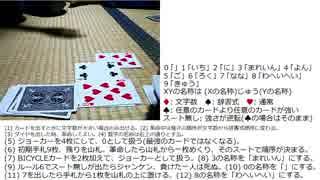 【ルール追加大富豪】いへいへわうゅじんいれまの幻 7