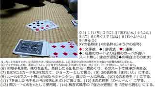 【ルール追加大富豪】いへいへわうゅじんいれまの幻 8
