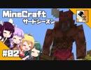 #02【マイクラ】きりたんと愉快な仲間たちの『MineCraft』